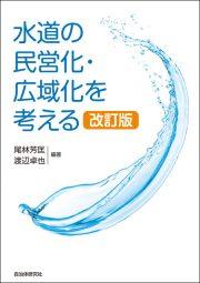 水道の民営化・広域化を考える [改訂版]