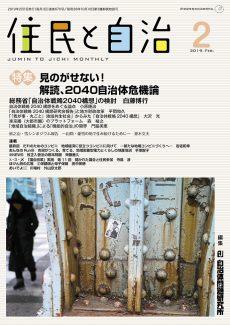 月刊『住民と自治』2019年2月号