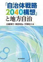 「自治体戦略2040構想」と地方自治の表紙画像