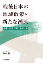 戦後日本の地域政策と新たな潮流 分権と自治が拓く包摂社会の表紙画像