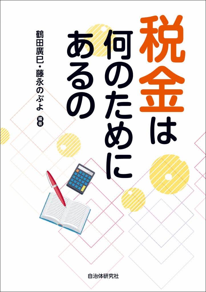book_9784880376943