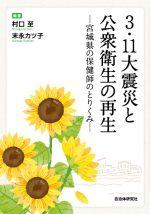 3・11大震災と公衆衛生の再生 ―宮城県の保健師のとりくみ―の表紙画像