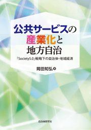 公共サービスの産業化と地方自治