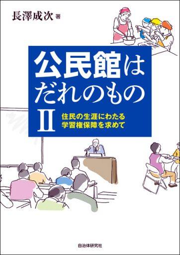 公民館はだれのもの II: 住民の生涯にわたる学習権保障を求めて