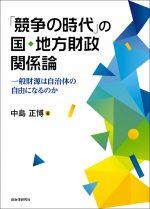 「競争の時代」の国・地方財政関係論 一般財源は自治体の自由になるのかの表紙画像