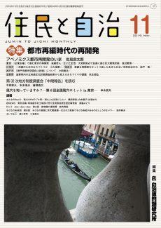 月刊『住民と自治』2019年11月号