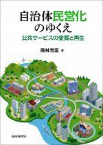 自治体民営化のゆくえ 公共サービスの変質と再生の表紙画像