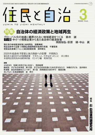 月刊『住民と自治』2020年3月号