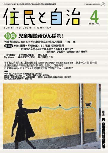 月刊『住民と自治』2020年4月号