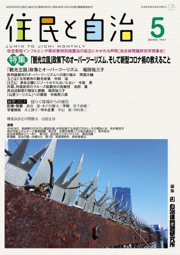 月刊『住民と自治』2020年5月号