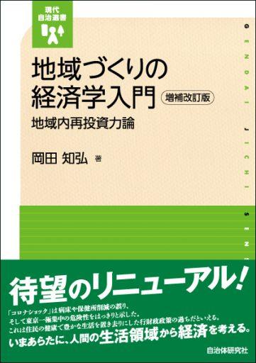 地域づくりの経済学入門 増補改訂版: 地域内再投資力論
