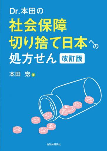 Dr.本田の社会保障切り捨て日本への処方せん 改訂版