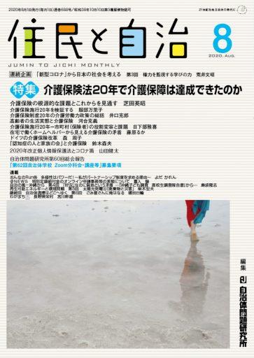月刊『住民と自治』2020年8月号