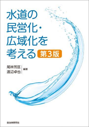水道の民営化・広域化を考える [第3版]