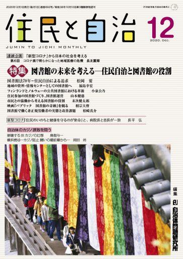 月刊『住民と自治』2020年12月号