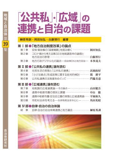 「公共私」・「広域」の連携と自治の課題(地域と自治体第39集)