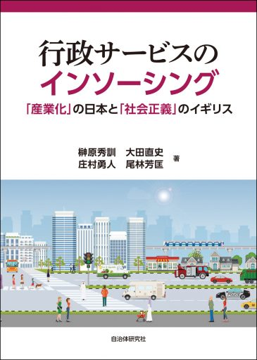 行政サービスのインソーシング 「産業化」の日本と「社会正義」のイギリス