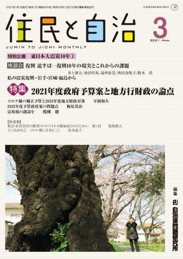 月刊『住民と自治』2021年3月号