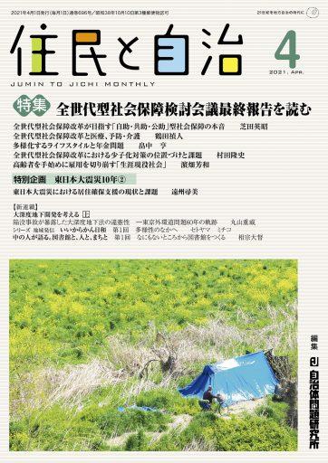 月刊『住民と自治』2021年4月号