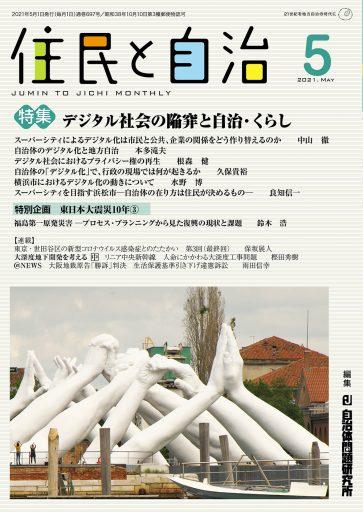 月刊『住民と自治』2021年5月号