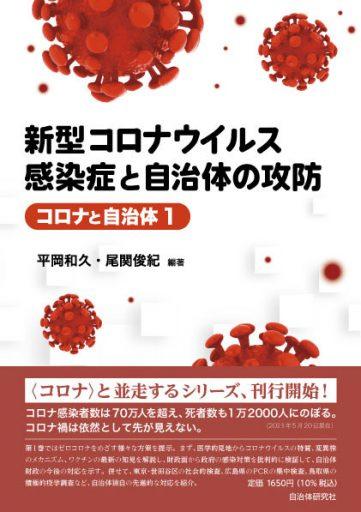 新型コロナウイルス感染症と自治体の攻防(コロナと自治体1)