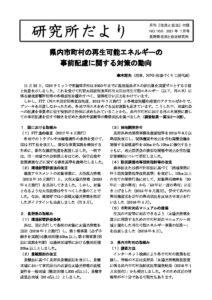 2020年12月-1  166号 県内市町村の再エネ対策(本文)