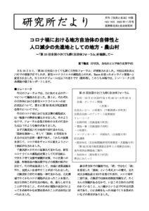 2020年11月 165号 コロナ禍における地方自治体の自律性(宮下)