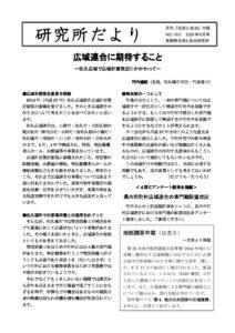 2020年6月 160号 広域連合に期待すること(竹内)、表:県内広域連合における専門職配置状況