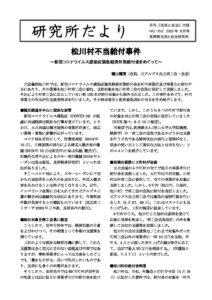 2020年8月 162号 松川村不正給付事件(種山)