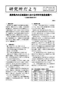 2020年5月 159号 県内広域連合における市町村負担金状況