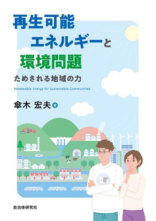 再生可能エネルギーと環境問題 ためされる地域の力
