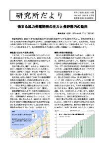 2021年2月 167号 風力発電と長野県内の動向