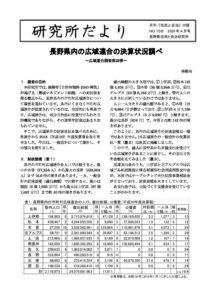 2020年4月 158号 県内広域連合の決算状況