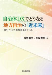 自治体DXでどうなる地方自治の「近未来」 国の「デジタル戦略」と住民のくらし