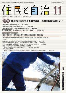 住民と自治 2021年 11月号 (特集:建設残土の真実と規制の課題―熱海土石流を忘れない) [雑誌]の穴) [雑誌]